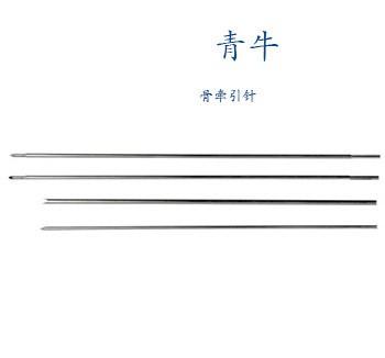 青牛骨牵引针(φ0.8-φ1.5)