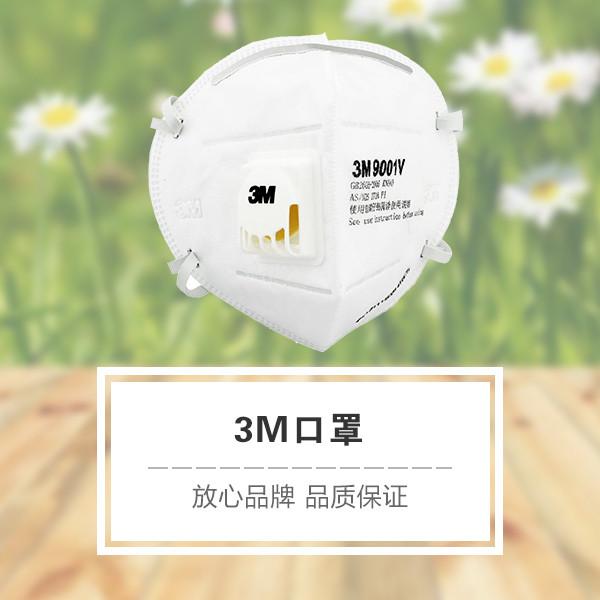 3M防护用品系列