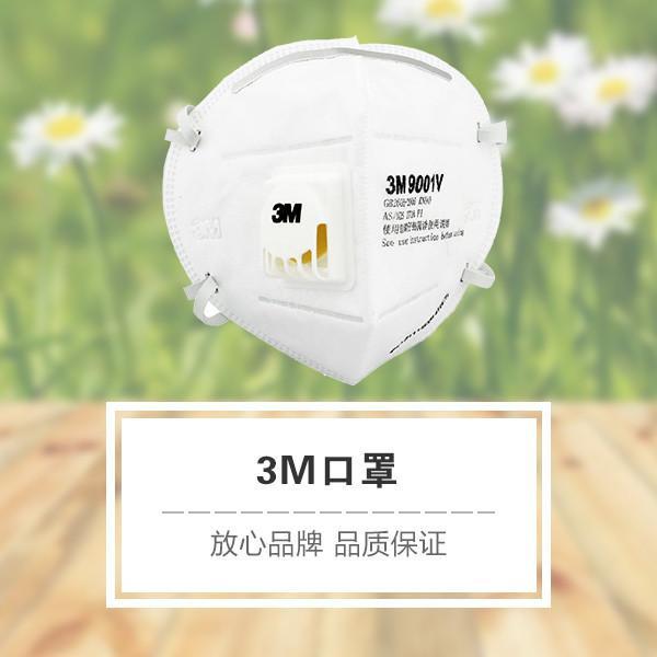 3M口罩 放心品牌品质保证