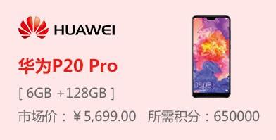 华为 HUAWEI P20 Pro 全面屏徕卡三摄 6GB +128GB 宝石蓝