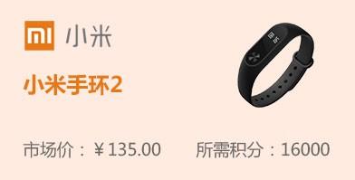 小米(MI)小米手环2