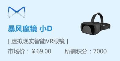 暴风魔镜 小D 虚拟现实智能VR眼镜