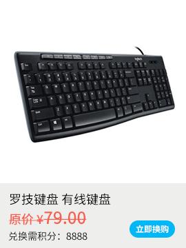 罗技键盘 有线键盘