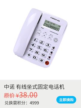 中諾 有線坐式固定電話機