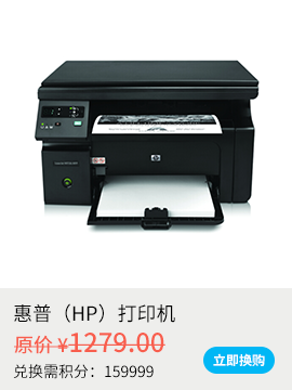 惠普(HP)打印機