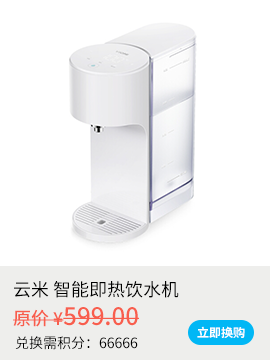 云米 智能即熱飲水機