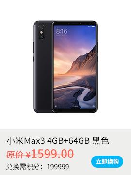 小米Max3 4GB+64GB 黑色
