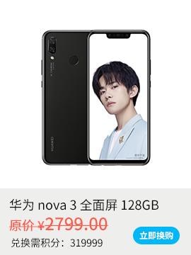 华为 nova 3 全面屏 128GB