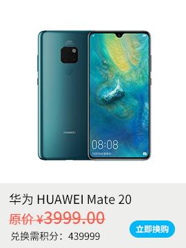 华为 HUAWEI Mate 20