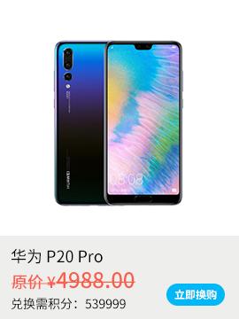 华为 P20 Pro
