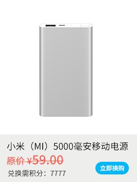 小米 (MI) 5000毫安移動電源