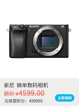 索尼 微单数码相机