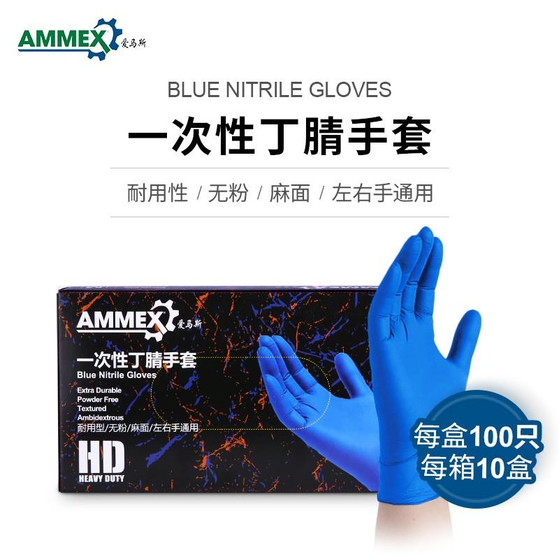 一次性丁腈手套(深藍色,耐用型)