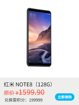 红米 NOTE (128G)
