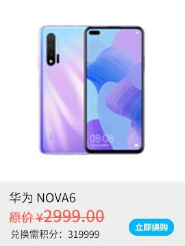 華為NOVA6