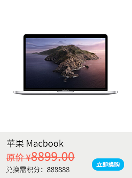苹果Macbook