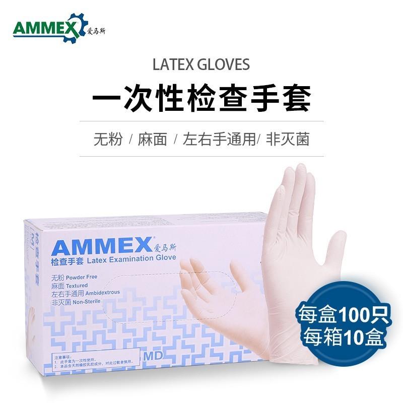 一次性医用橡胶检查手套(标准型)