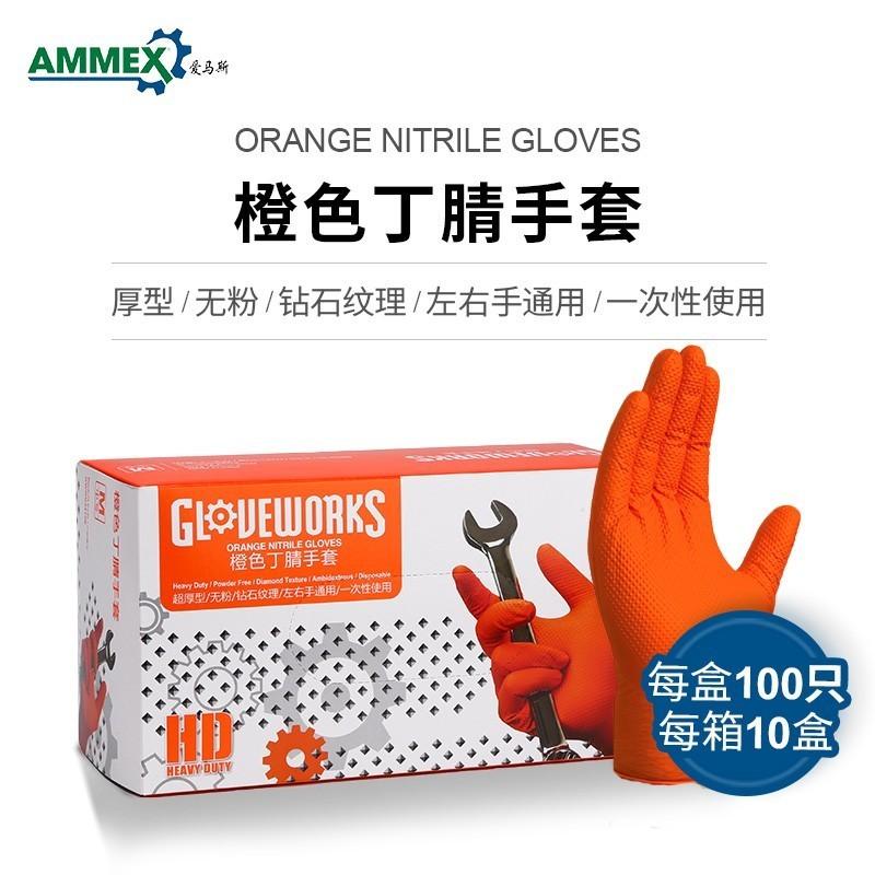一次性丁腈手套(橙色,超厚型)