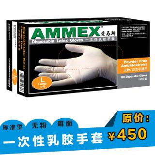 一次性乳胶手套(标准型)