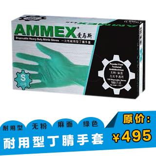 一次性丁腈手套(绿色,耐用型)