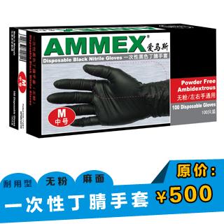 一次性丁腈手套(黑色,耐用型)