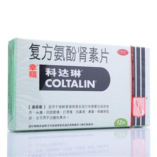 复方氨酚肾素片