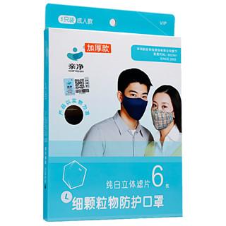 细颗粒物防护口罩