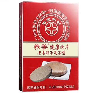 健康泡片(老姜舒活足浴型)