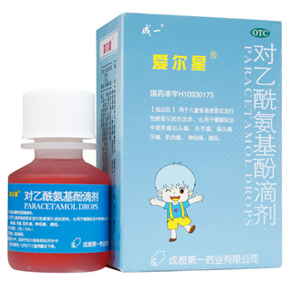 对乙酰氨基酚滴剂
