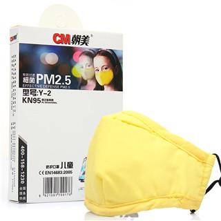 PM2.5防护口罩Y-2型儿童(黄色)(含2片防PM2.5及2片防流感N95滤棉)