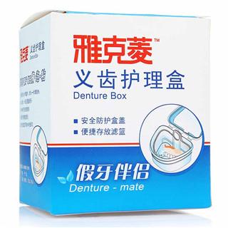 义齿护理盒