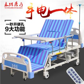 永辉电动护理床