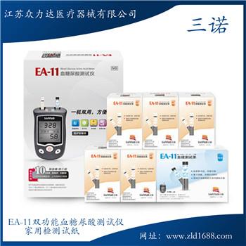 三诺EA-11双功能血糖尿酸测试仪家用检测试纸